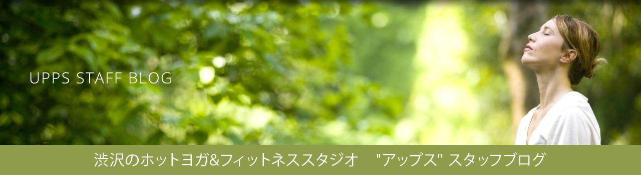 渋沢のホットヨガ&フィットネススタジオアップススタッフブログ