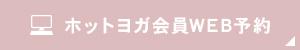 ホットヨガ会員WEB予約